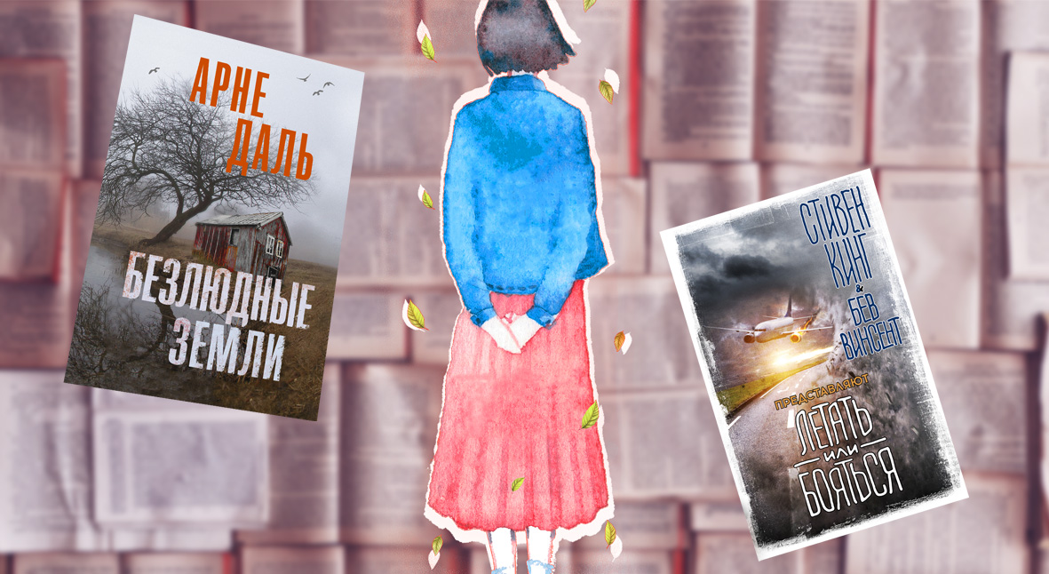 Salt: главное здесь, остальное по вкусу - Что читать в августе: детектив шведа Арне Даля, польскую фантастику, рассказы Стивена Кинга