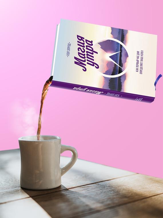 Salt: главное здесь, остальное по вкусу - Проснись и не ной: книги о том, как правильное утро может изменить жизнь