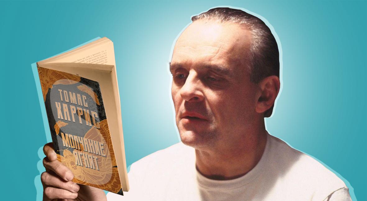 Salt: главное здесь, остальное по вкусу - Страшная история: 7 леденящих кровь книг о маньяках