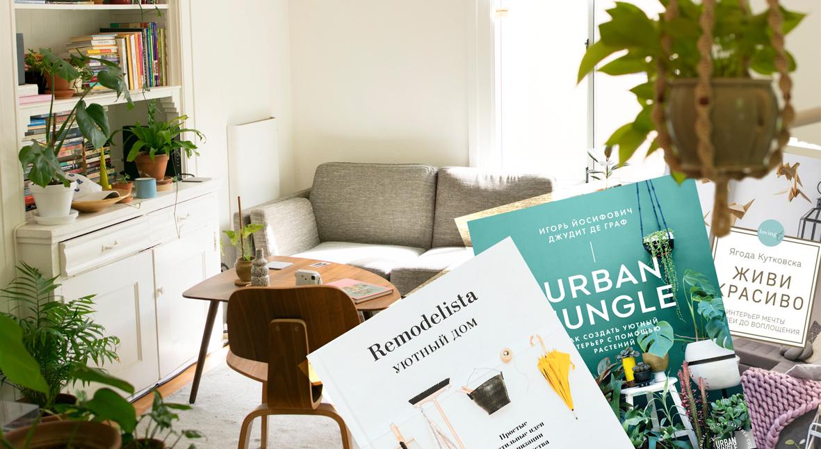 Salt: главное здесь, остальное по вкусу - Как создать уют и порядок в доме: 10 рекомендаций из книг по организации пространства