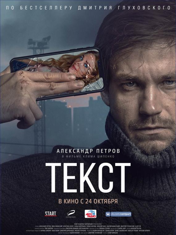 Salt: главное здесь, остальное по вкусу - Фильм «Текст» с Александром Петровым могут выдвинуть на соискание премии «Оскар»
