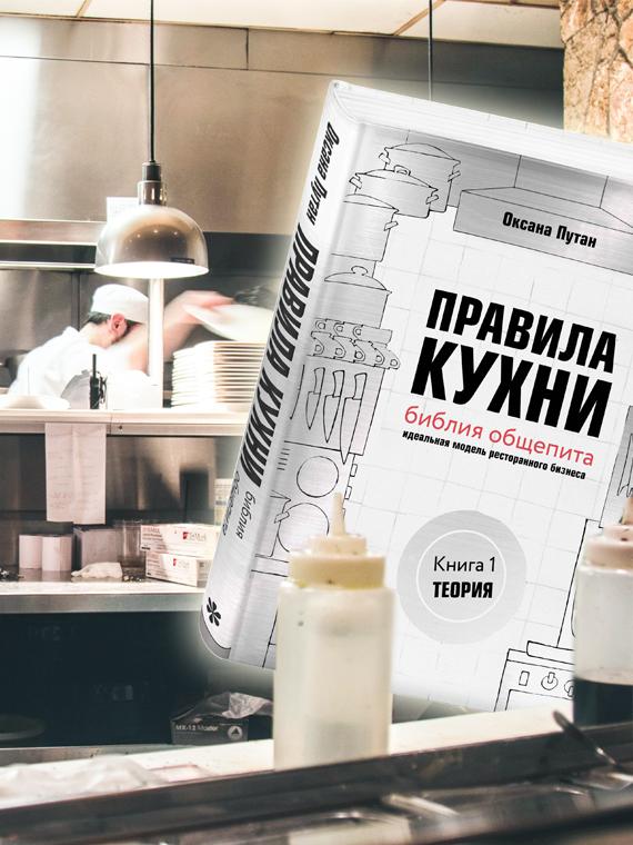 Salt: главное здесь, остальное по вкусу - Как открыть собственный ресторан инепрогореть— лайфхаки отОксаны Путан