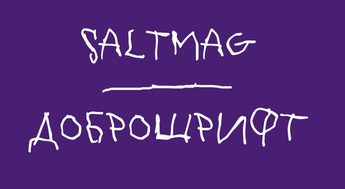 Salt: главное здесь, остальное по вкусу - В России выпустили уникальный шрифт, созданный детьми с ДЦП