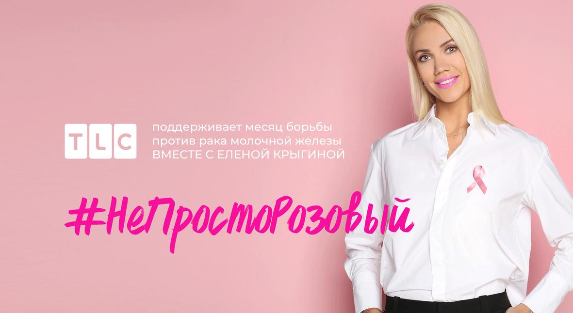 Salt: главное здесь, остальное по вкусу - #НеПростоРозовый: TLC и Елена Крыгина запустили кампанию в поддержку борьбы с раком молочной железы