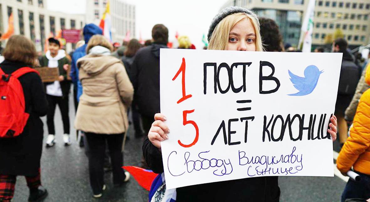 Salt: главное здесь, остальное по вкусу - Мосгорсуд не изменил приговор блогеру Владиславу Синице — он получил пять лет за твит о детях силовиков