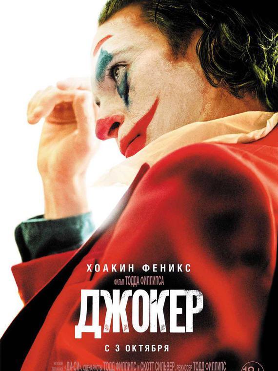 Salt: главное здесь, остальное по вкусу - Мединскому не понравился «Джокер» — несмотря на жалобы, Минкульт не будет запрещать фильм