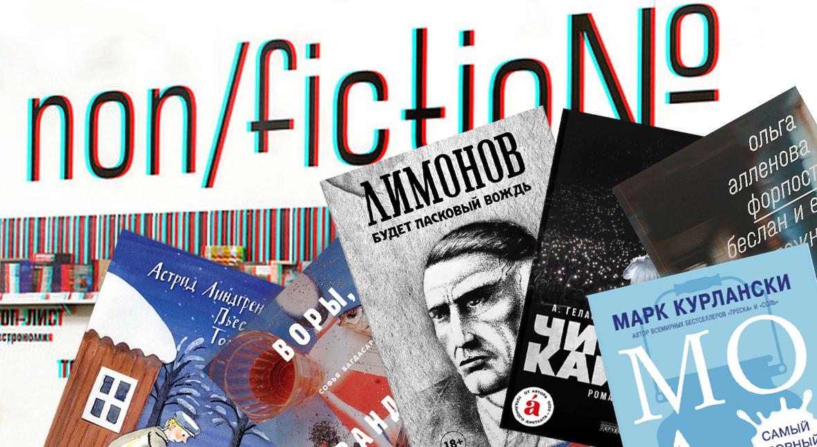 Salt: главное здесь, остальное по вкусу - Non/fiction: 10 книг, которые стоит купить на главной книжной ярмарке года