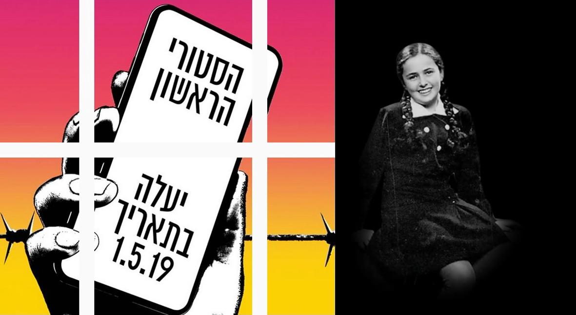 Salt: главное здесь, остальное по вкусу - В Instagram  появился аккаунт девочки, погибшей в Холокосте