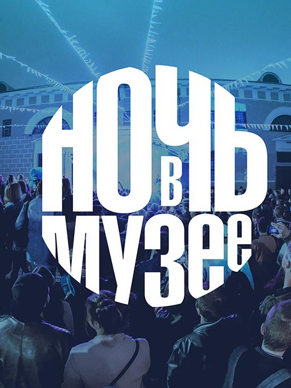 Salt: главное здесь, остальное по вкусу - Успеть везде: Ночь музеев в Москве и Санкт-Петербурге