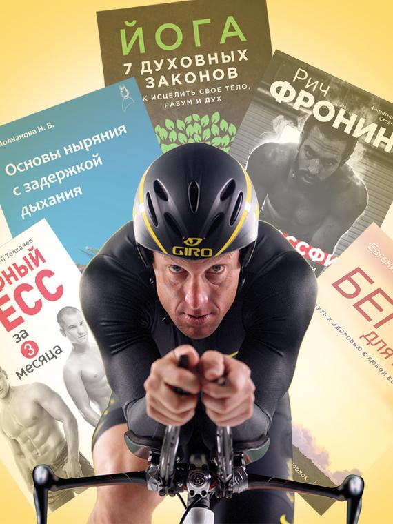 Salt: главное здесь, остальное по вкусу - Быстрее, выше, сильнее: 6 книг о том, как спорт может изменить вашу жизнь в лучшую сторону