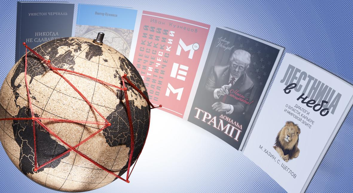 Salt: главное здесь, остальное по вкусу - 5 книг, которые помогут разобраться в современной политике
