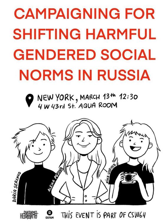 Salt: главное здесь, остальное по вкусу - Российские феминистки выступят на сессии Комитета ООН по положению женщин