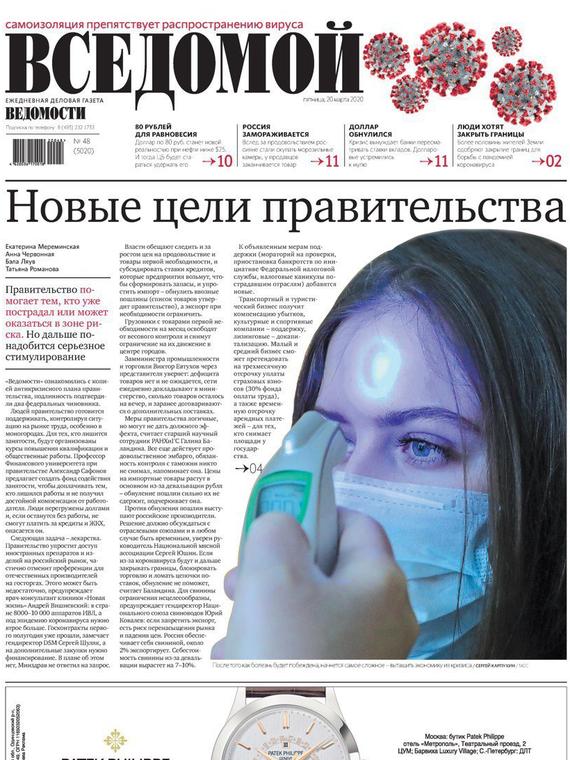 Salt: главное здесь, остальное по вкусу - Газета «Ведомости» временно изменила свое название из-за пандемии коронавируса