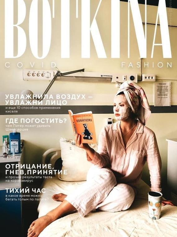 Salt: главное здесь, остальное по вкусу - Дизайнер создал «журнал» о коронавирусе — и поместил на обложки пациентов Боткинской больницы
