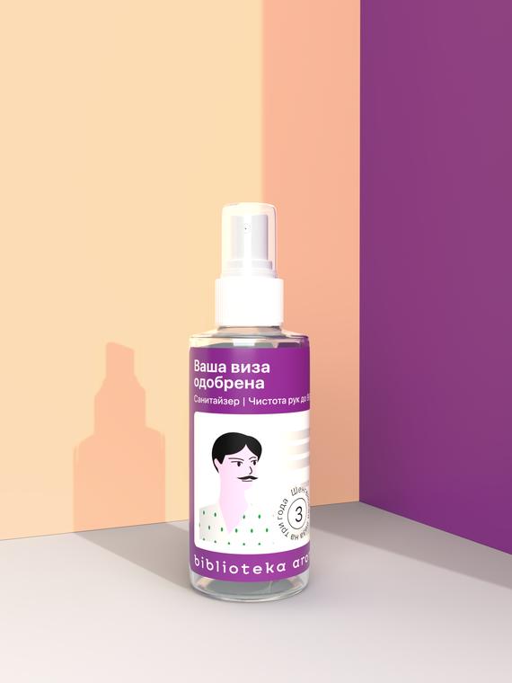 Salt: главное здесь, остальное по вкусу - Delivery Club и Demeter создали санитайзеры с запахами жизни до самоизоляции — их можно получить бесплатно