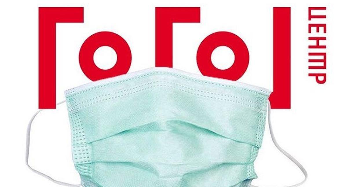 Salt: главное здесь, остальное по вкусу - «Гоголь-центр» объявил сбор средств для врачей, борющихся с коронавирусом