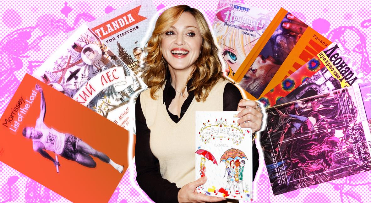 Salt: главное здесь, остальное по вкусу - Детские сказки Мадонны и еще 7 классных книг, написанных знаменитостями