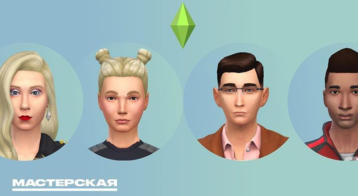 Salt: главное здесь, остальное по вкусу - Тоска по спектаклю: Мастерская Брусникина сделала театральную постановку в игре The Sims 4