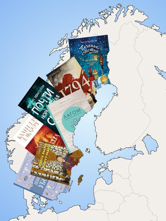 Salt: главное здесь, остальное по вкусу - Шведская неделя: 7 захватывающих и полезных книг в аудиоформате