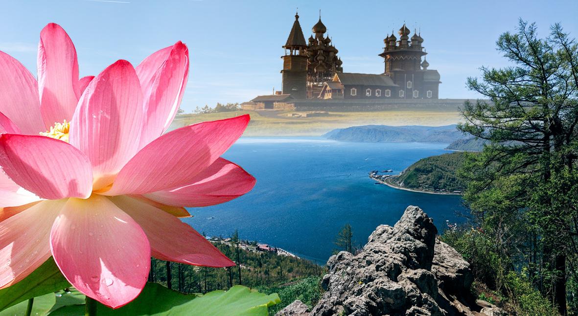 Salt: главное здесь, остальное по вкусу - Лотосы, горы, грязевой вулкан, дикие медведи и локальные деликатесы: 10 впечатляющих мест для отдыха в России