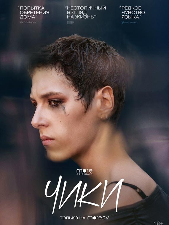 Salt: главное здесь, остальное по вкусу - Российский сериал «Чики» обвинили в пропаганде ЛГБТ и феминизма