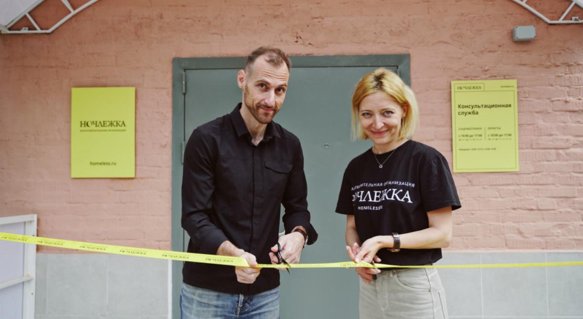 Salt: главное здесь, остальное по вкусу - В Москве открылся первый филиал «Ночлежки», где будет работать консультационная служба для бездомных