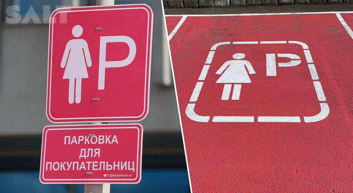 Salt: главное здесь, остальное по вкусу - В Казани ликвидировали парковку для женщин. Ранее прокуратура признала ее сексистской